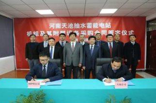 Voith fará a repotenciação da usina hidrelétrica Henan Tianchi